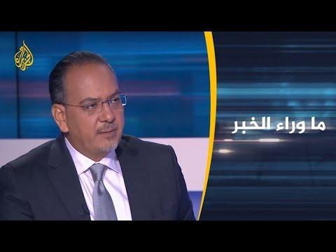 ماوراء الخبر- لماذا حاكمت السعودية الناشطات الحقوقيات بسرية؟  - 21:54-2019 / 3 / 13