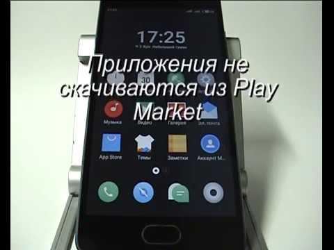 Приложения не скачиваются из Play Market в Meizu
