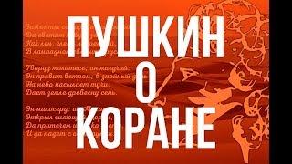 Александр Пушкин о КОРАНЕ: знаменитые строки поэта