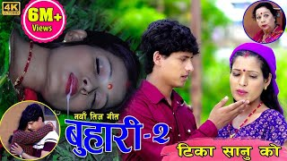 New Nepali Teej Song 2019।।बुहारी -2।।Tika Sanu&Mansingh Khadka Ft.Rama&Laxmi