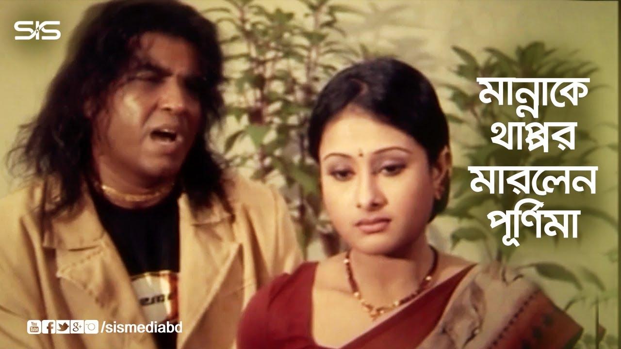 মান্নাকে থাপ্পর মারলেন পূর্ণিমা| Manna | Purnima | Movie scene | Nayok | SIS Media
