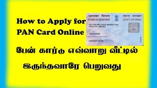 New PAN Card Application Form Online, PAN Card Form India/ Tamil