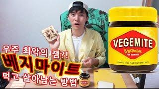 우주 최악의 잼 베지마이트 먹고 살아남는 방법 - 허팝 (How To Eat Vegemite)