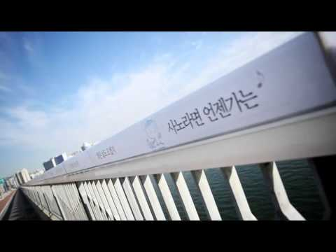 The Bridge of life by Samsung Life Insurance