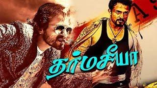 Tamil New Movies 2019 # Dharmasya Full Movie # Tamil Movies 2019 New Releases # Tamil Movies