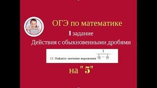 1 задание ОГЭ по математике. 1.1.12 .Действия с обыкновенными дробями.