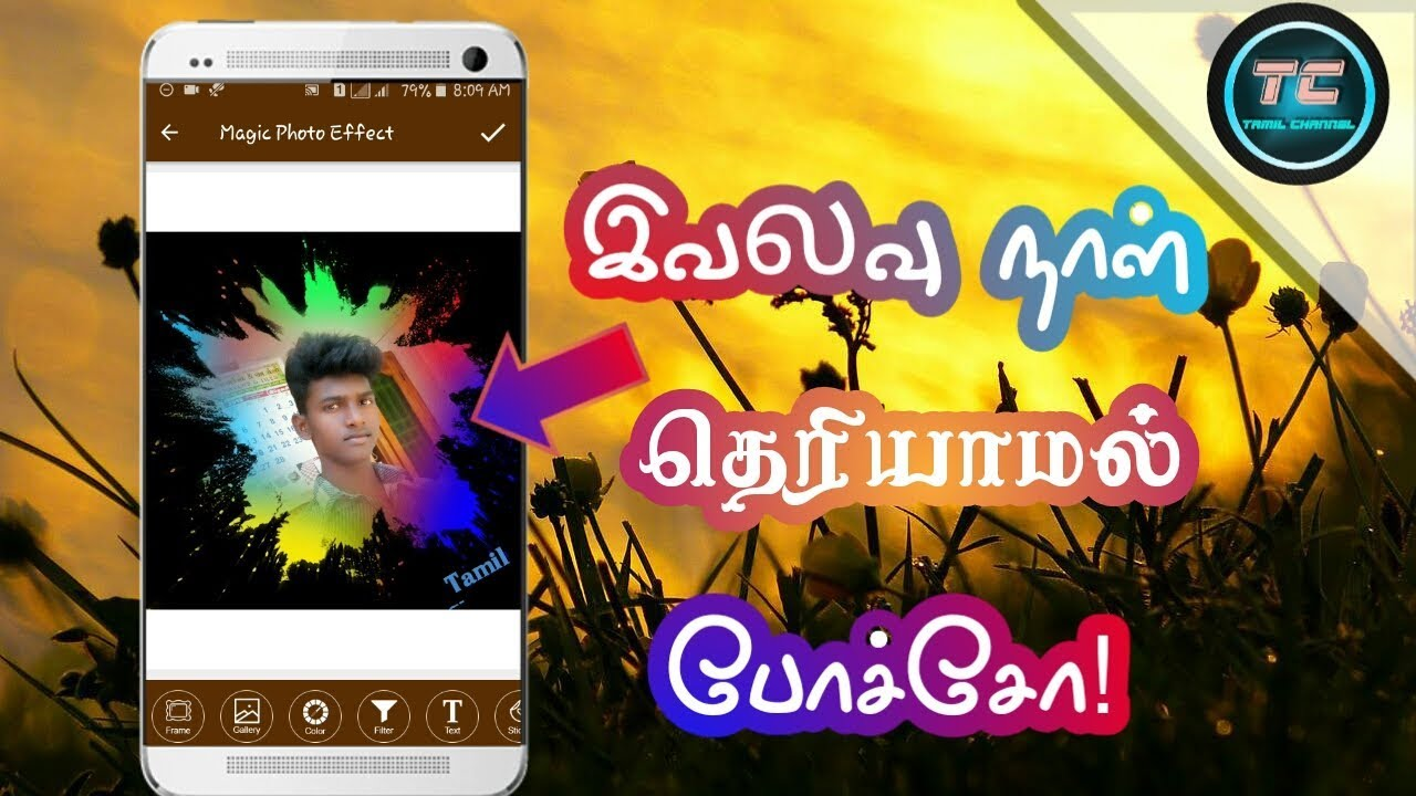 How to create a magic photo lab effects app in tamil tc youtube how to create a magic photo lab effects app in tamil tc izmirmasajfo