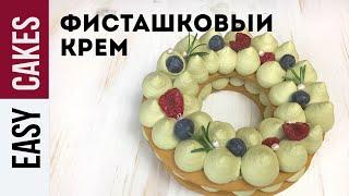 видео Фисташковый корж для тарта