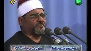 روائع الشيخ السيد متولي عبد العال سورة الزمرمن ايران