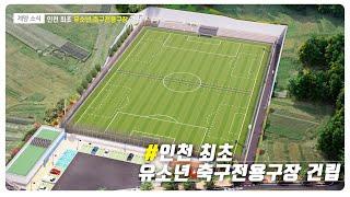 인천 최초 유소년 축구전용구장 건립_[2020.10.4주] 영상 썸네일
