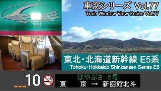 【最速】 東北・北海道新幹線はやぶさ5号車窓(東京→新函館北斗)E5系10号車【FHD】