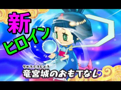妖怪ウォッチ3新レジェンド妖怪乙姫使ってみた Youtube