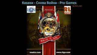 Казаки - Снова Война / Rliga #362 - 1000 nomarket