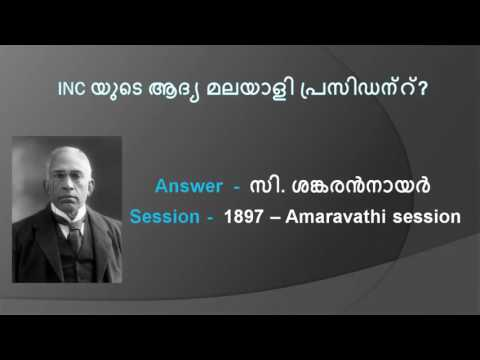 Kerala PSC - Indian National Congress - INC -  First Presidents