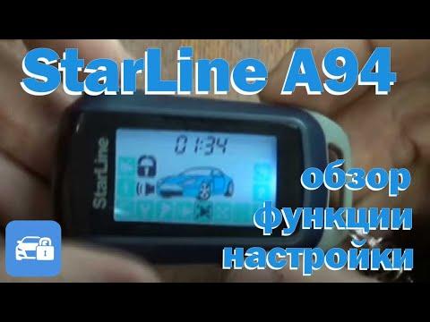 StarLine A94. Обзор, сравнение, настройки.