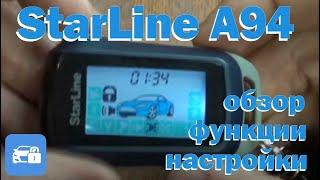 starLine A94. Обзор, сравнение, настройки