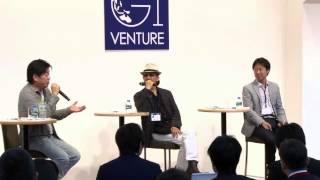 作家・樹林 伸氏×DeNA・守安 功氏 マンガボックスに見るコンテンツビジネスの未来(G1ベンチャー2014)