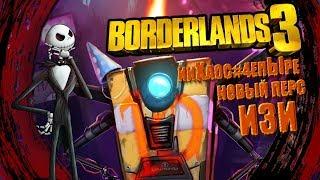 ✔ Персонаж и билд для 4-го ХАОСА ИИХ ◆ Прокачка с нуля ◆ Borderlands 3