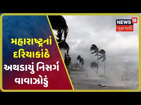 Cyclone Nisarga :