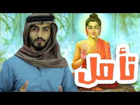 اسرح - عبد الله القصاب - تأمل
