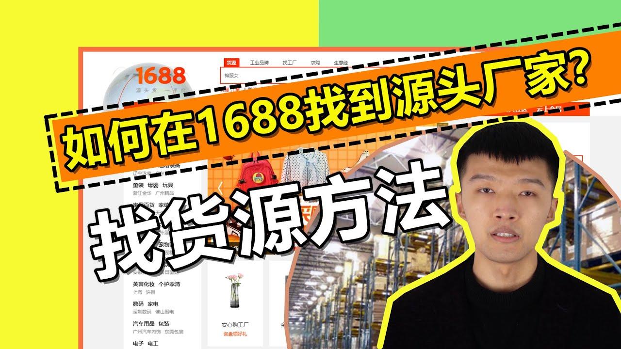 Download 电商卖家,如何在线上找到源头工厂?| 1688找货源技巧