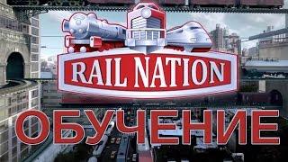 Rail Nation: Обучение