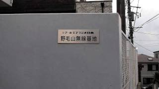 RF-Radio Nippon Nogeyama radio base.(アール・エフ・ラジオ日本野毛山無線基地)