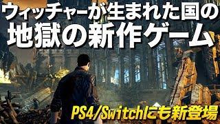 [スイッチ/PS4新作] ウィッチャーが生まれた国の地獄の新作ゲームがヤバいww|Devil's Hunt【ゆっくり実況】デビルズハント
