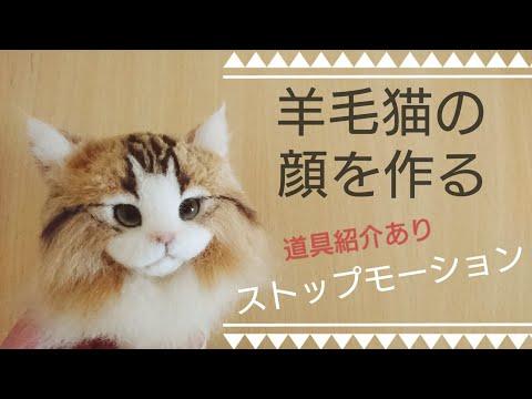 【羊毛フェルト】 猫の顔を作る 【道具全紹介】ストップモーション Needlefelting Cat Doll How To Make Stopmotion