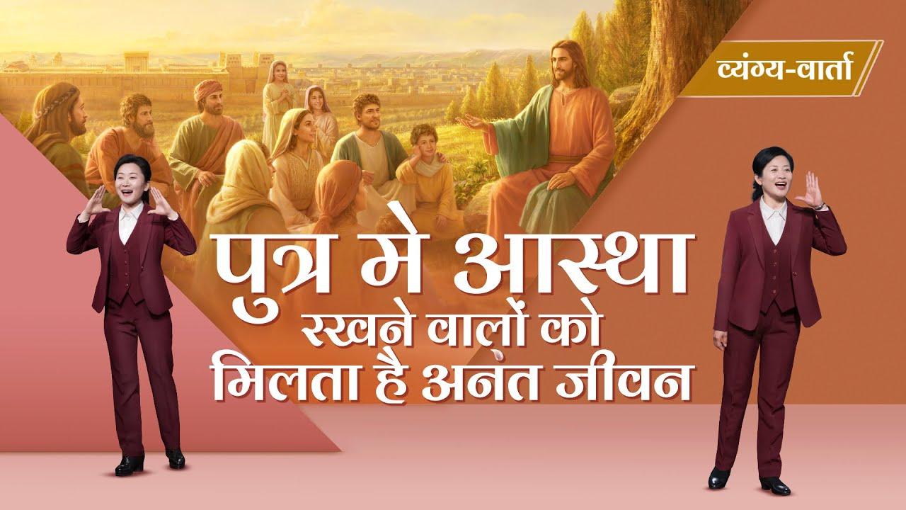 Hindi Christian Crosstalk | पुत्र में आस्था रखने वालों को मिलता है अनंत जीवन