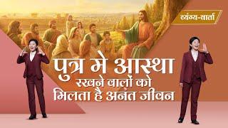 Hindi Christian Crosstalk | पुत्र में आस्था रखने वालों को मिलता है अनंत जीवन | The Returned Lord Jesus Bestows the Way of Eternal Life Upon Man