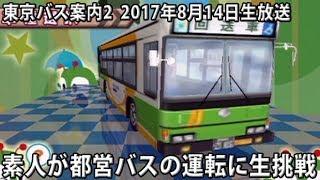 素人が都営バスの運転に生挑戦 【 東京バス案内2 生放送 2017年8月14日】