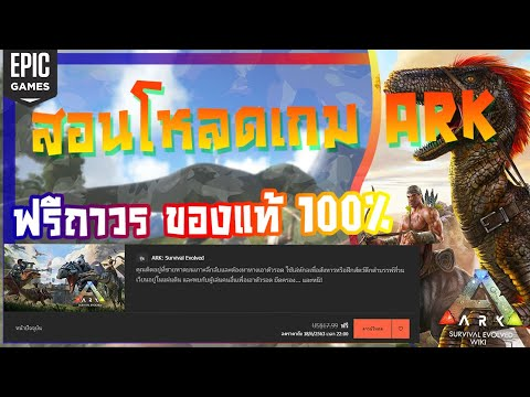🎁สอนโหลด ARK : Survival Evolved ของแท้ 100% ถาวรฟรี (ในราคา 0บาท) ผ่านทาง EPIC GAME 🎈