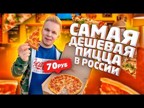 Самая ДЕШЁВАЯ ПИЦЦА в России! / 70 рублей за ЦЕЛУЮ пиццу! Где купить? В чем подвох?