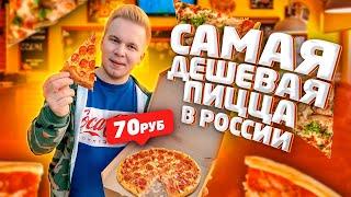 Самая ДЕШЁВАЯ ПИЦЦА в России 70 рублей за ЦЕЛУЮ пиццу Где купить В чем подвох