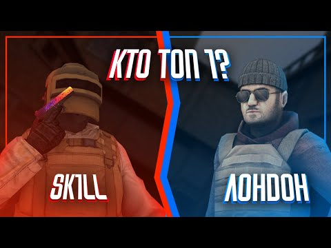 SK1LL vs LONDON - КТО ТОП 1 ? | ТОП 5 ИГРОКОВ 2019 ГОДА В Standoff 2