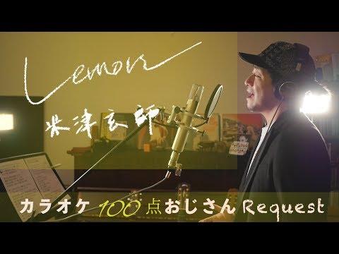 Reqest++Lemon米津玄師 TBS系列テレビドラマアンナチュラルの主題歌 カラオケ100点おじさん Unplugged cover フル歌詞