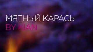 Франшиза Мятный Карась(, 2016-08-02T14:20:59.000Z)