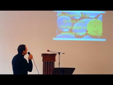 16.12.17. Не в словах молитвенных речей. На Армянском языке. Ашот Айрапетян.