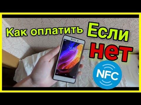 Как оплатить телефоном если нет NFC ???