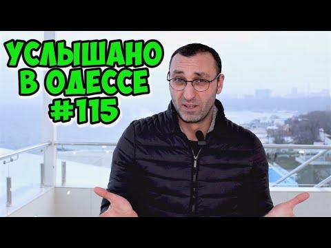 Настоящий одесский юмор! Шутки, анекдоты, фразы и выражения! Услышано в Одессе! #115