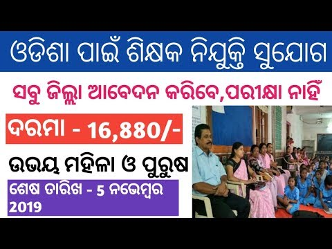 Odisha Teacher Recruitment Odisha Teacher Job Vacancy 2019