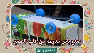قصقص ولزق - صنع باص مدرسة من علب العصير