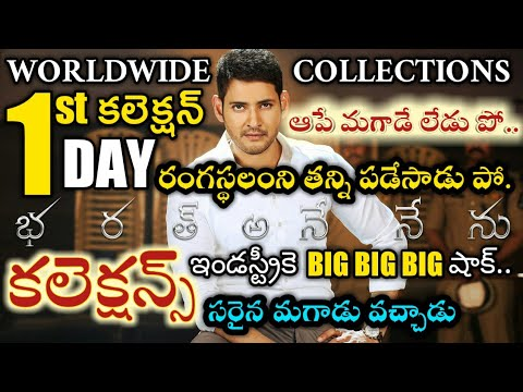 Bharat Ane Nenu movie first day collection | Bharat Ane Nenu 1st day box office collections |Bharat