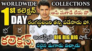 Bharat Ane Nenu movie first day collection  Bharat Ane Nenu 1st day box office collections Bharat