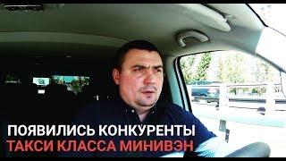 видео Заказать такси минивэн недорого в Москве