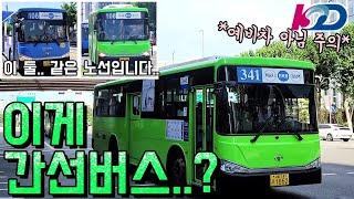[컨텐츠] 이건 무슨 혼종..? 서울시 지선버스로 도색…