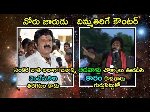 War Of Words Between Balakrishna VS Pawan Kalyan Over Balakrishna Comments ON janasena Party| FFN