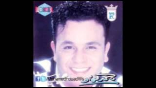 Mohamed Fouad - Habina (Official Audio) l محمد فؤاد - حبينا