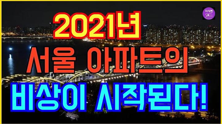 2021년, 서울 아파트의 비상이 시작된다! - 부동산 하락기에도 돈 버는 방법!